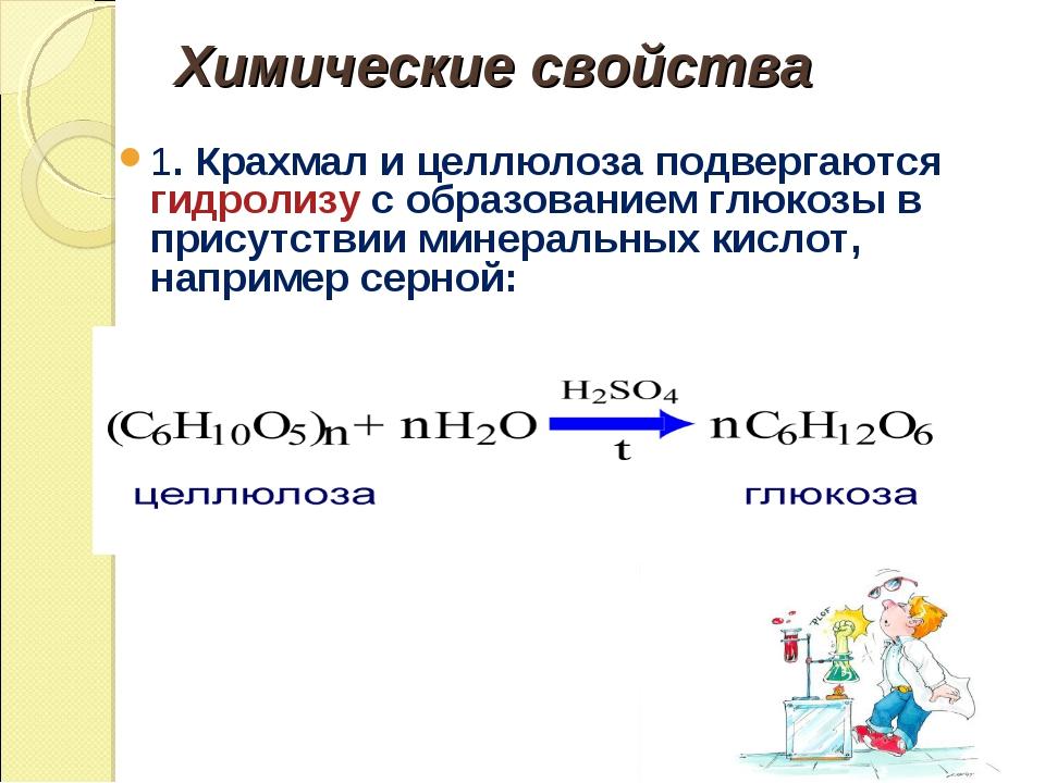 Химические свойства 1. Крахмал и целлюлоза подвергаются гидролизу с образован...