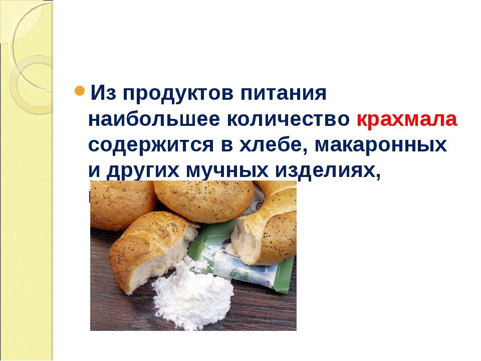 Из продуктов питания наибольшее количество крахмала содержится в хлебе, макар...