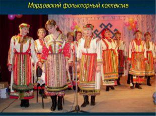 Мордовский фольклорный коллектив
