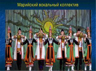 Марийский вокальный коллектив