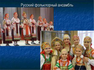 Русский фольклорный ансамбль