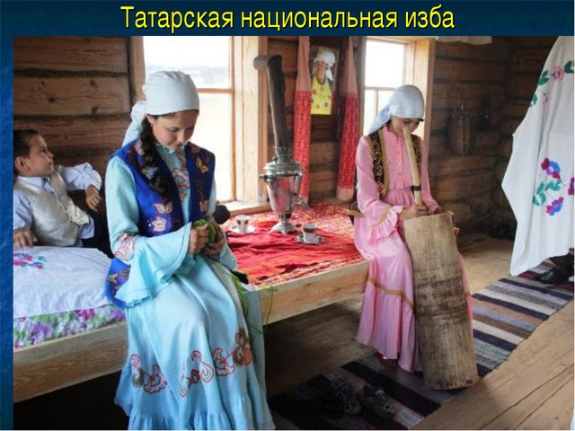 Татарская национальная изба