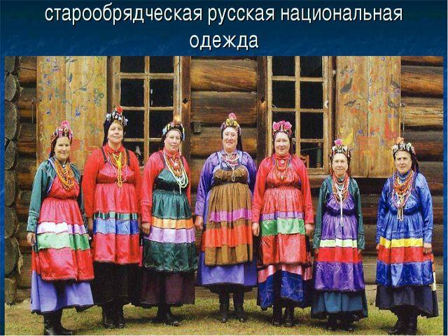 старообрядческая русская национальная одежда