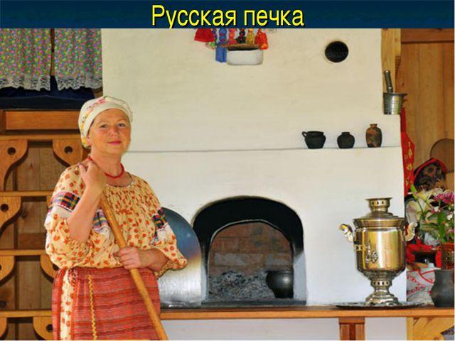 Русская печка