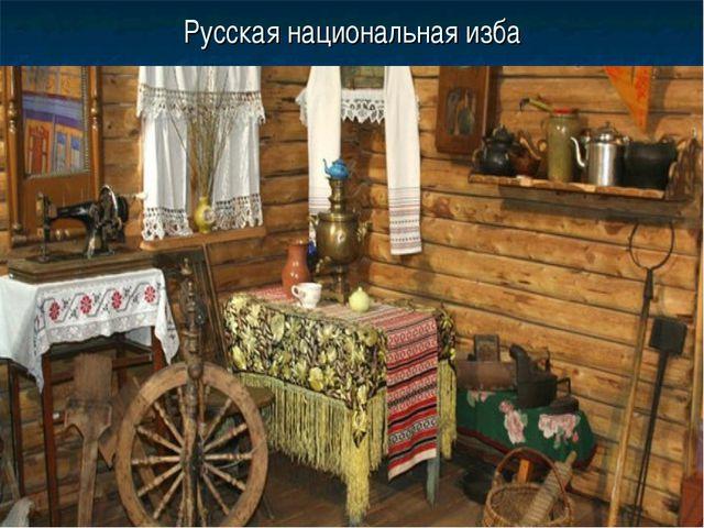 Русская национальная изба