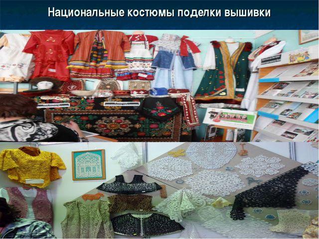 Национальные костюмы поделки вышивки