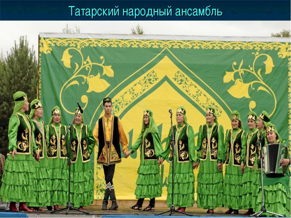 Татарский народный ансамбль