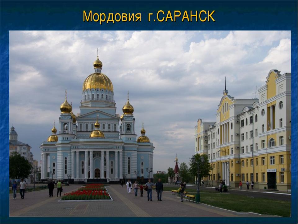 Мордовия г.САРАНСК