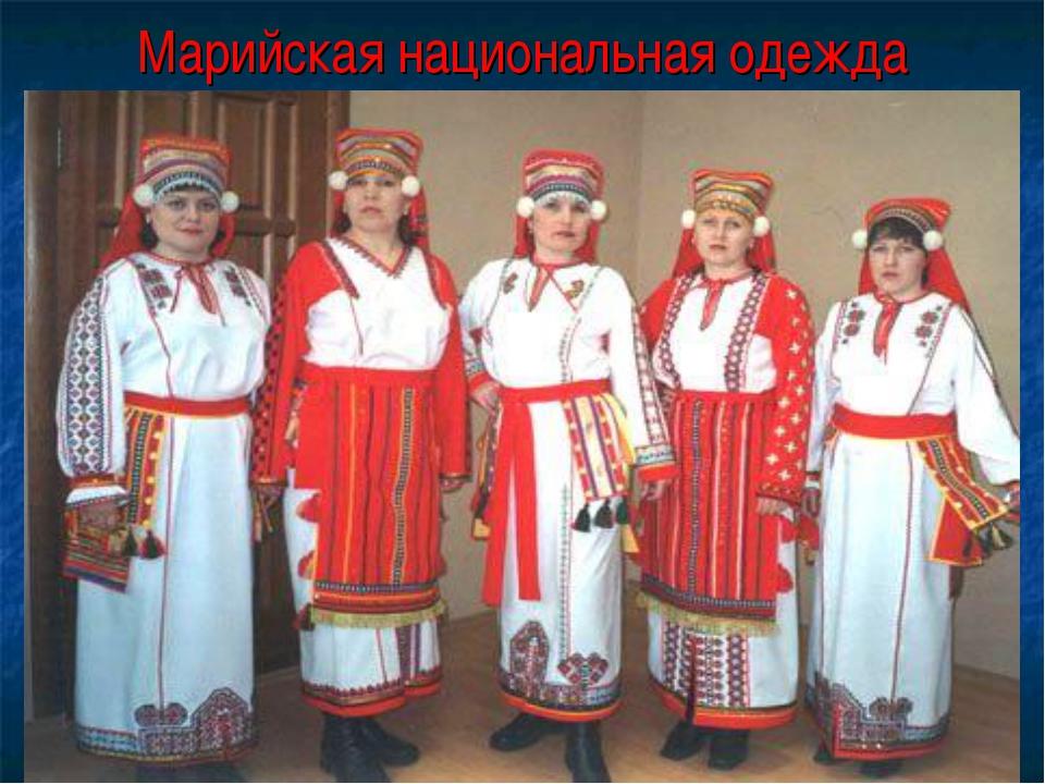Марийская национальная одежда