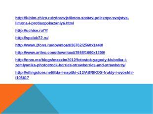 http://lubim-zhizn.ru/zdorovje/limon-sostav-poleznye-svojstva-limona-i-protia