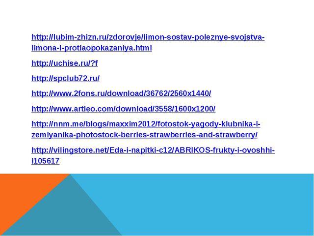 http://lubim-zhizn.ru/zdorovje/limon-sostav-poleznye-svojstva-limona-i-protia...