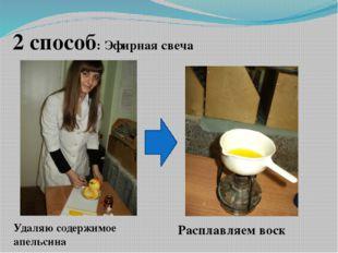2 способ: Эфирная свеча Удаляю содержимое апельсина Расплавляем воск
