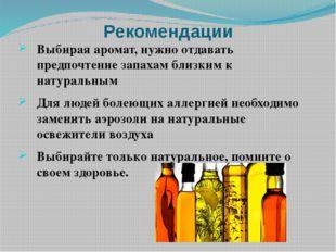 Рекомендации Выбирая аромат, нужно отдавать предпочтение запахам близким к на