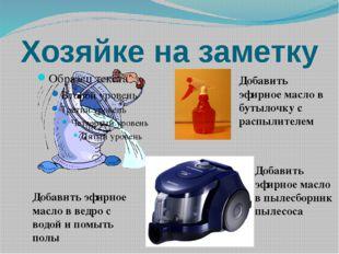 Хозяйке на заметку Добавить эфирное масло в ведро с водой и помыть полы Добав