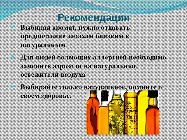 Рекомендации Выбирая аромат, нужно отдавать предпочтение запахам близким к на...
