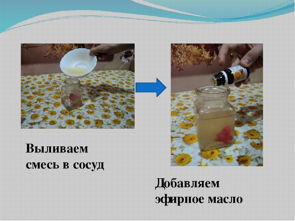 Выливаем смесь в сосуд Добавляем эфирное масло