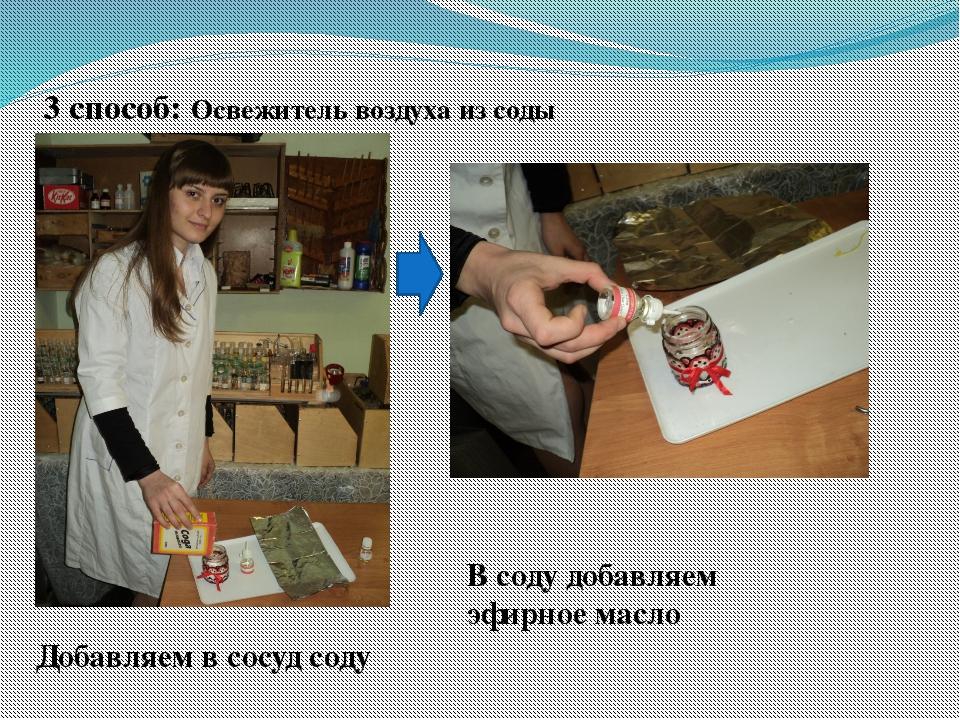 3 способ: Освежитель воздуха из соды Добавляем в сосуд соду В соду добавляем...