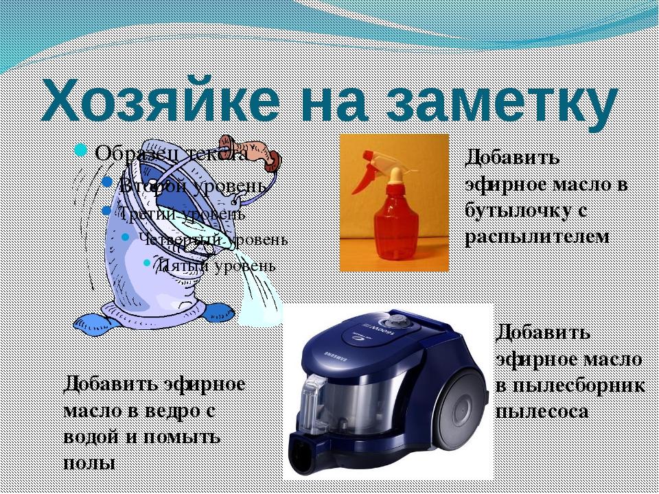 Хозяйке на заметку Добавить эфирное масло в ведро с водой и помыть полы Добав...