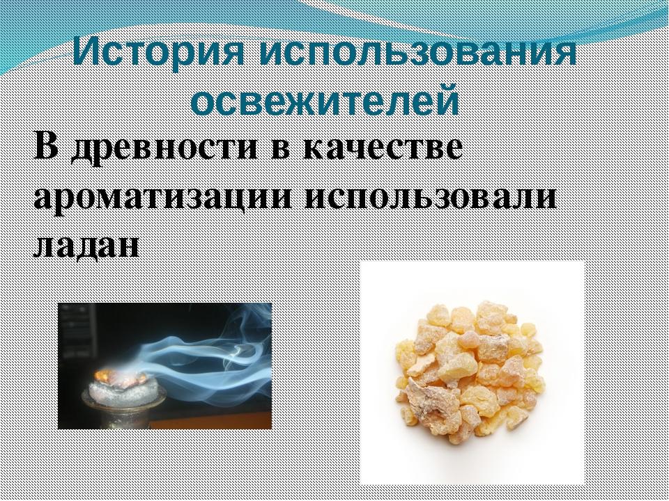 История использования освежителей В древности в качестве ароматизации использ...