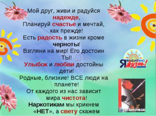 Мой друг, живи и радуйся надежде, Планируй счастье и мечтай, как прежде! Есть
