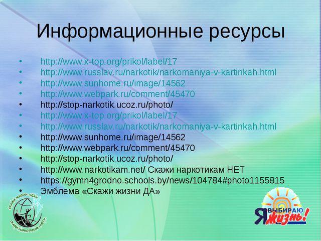 Информационные ресурсы http://www.x-top.org/prikol/label/17 http://www.russla...