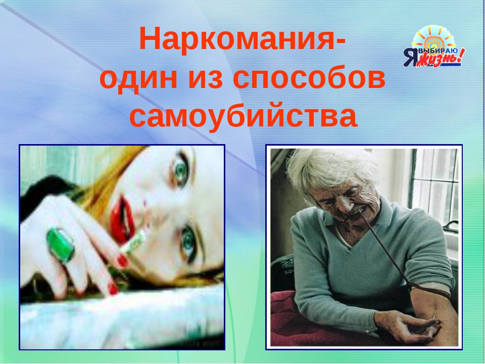 Наркомания- один из способов самоубийства