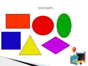 Геометриялық фигуралардың периметрі мен аудандарың табу