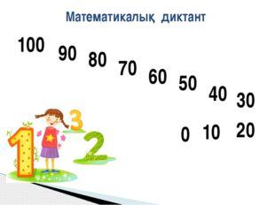 Математикалық диктант 90 100 80 70 60 50 40 30 20 10 0