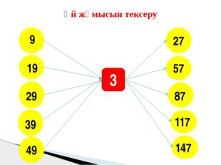Үй жұмысын тексеру 9 19 29 39 49 3 27 57 87 117 147