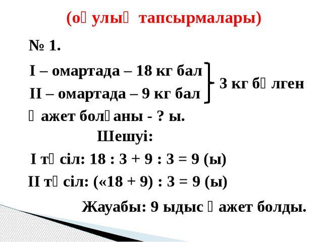 (оқулық тапсырмалары) № 1. І – омартада – 18 кг бал ІІ – омартада – 9 кг бал...
