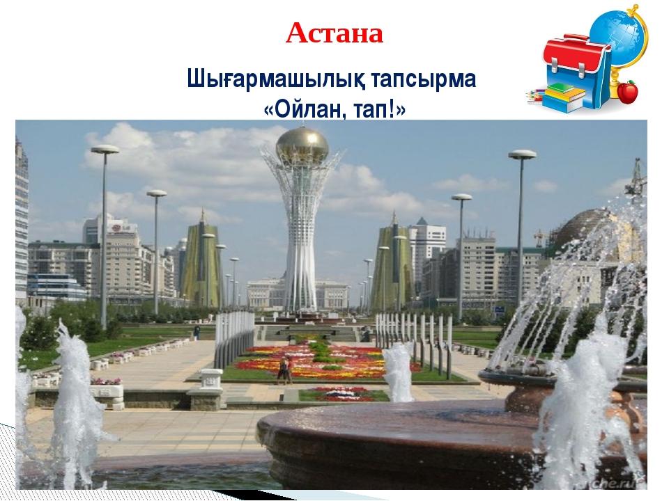 Астана Шығармашылық тапсырма «Ойлан, тап!»