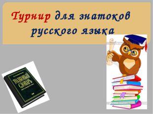 Турнир для знатоков русского языка