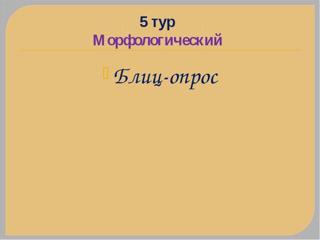 5 тур Морфологический Блиц-опрос