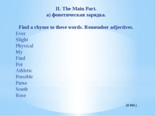 II. The Main Part. а) фонетическая зарядка. Find a rhyme to these words. Reme