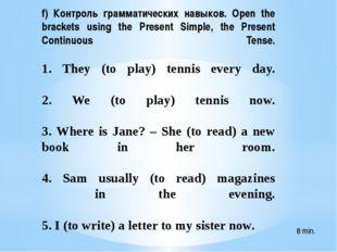 f) Контроль грамматических навыков. Open the brackets using the Present Simpl