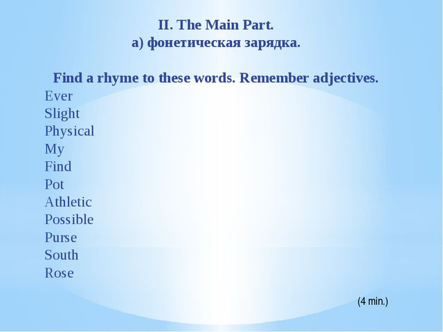 II. The Main Part. а) фонетическая зарядка. Find a rhyme to these words. Reme...