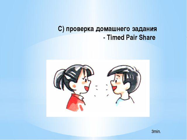 С) проверка домашнего задания - Timed Pair Share 3min.