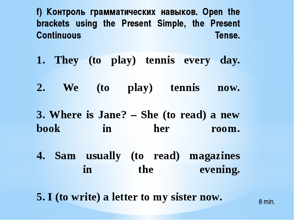 f) Контроль грамматических навыков. Open the brackets using the Present Simpl...