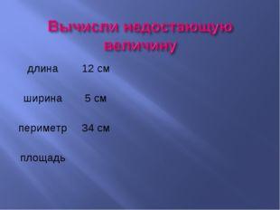 длина12 см ширина5 см периметр34 см площадь