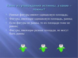 Равные фигуры имеют одинаковую площадь; Фигуры, имеющие одинаковую площадь, р