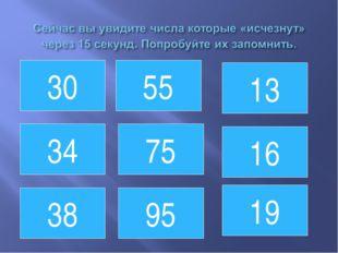 30 34 38 55 75 95 13 16 19