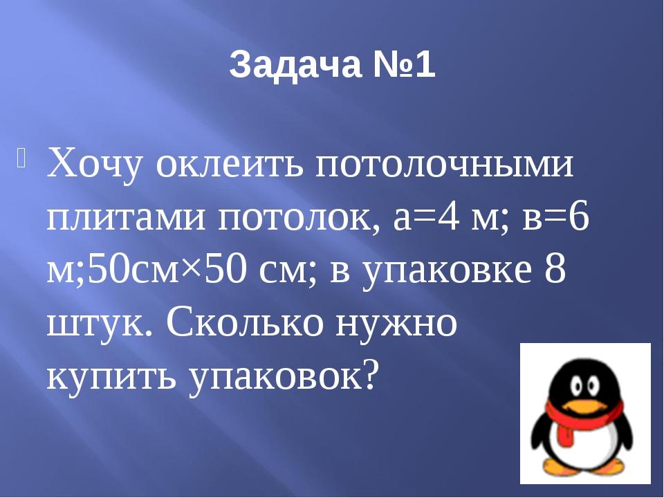 Задача №1 Хочу оклеить потолочными плитами потолок, а=4 м; в=6 м;50см×50 см;...