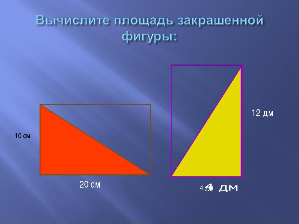 10 см 20 см 12 дм 4 дм