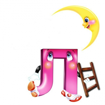 C:\Users\Админ\Desktop\1класс\диски\алфавиты азбуки\детский алфавит\1438307-f08a8faeaf902b8c.jpg