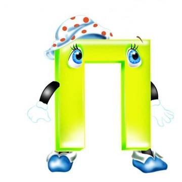 C:\Users\Админ\Desktop\1класс\диски\алфавиты азбуки\детский алфавит\1438276-b20507bc062b2766.jpg