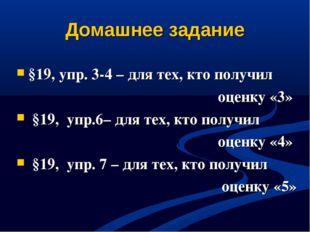 Домашнее задание §19, упр. 3-4 – для тех, кто получил оценку «3» §19, упр.6–