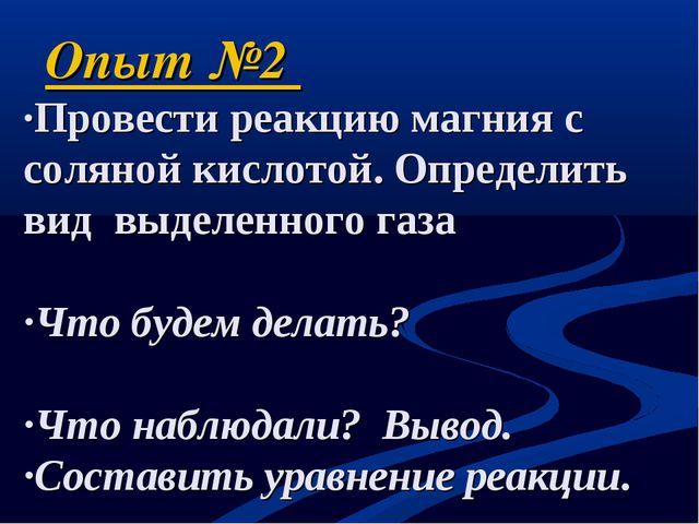 Опыт №2 ·Провести реакцию магния с соляной кислотой. Определить вид выделенн...
