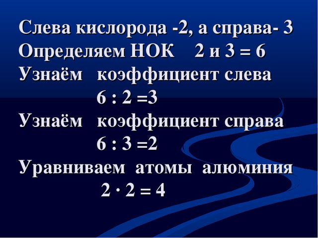 Слева кислорода -2, а справа- 3 Определяем НОК 2 и 3 = 6 Узнаём коэффициент...