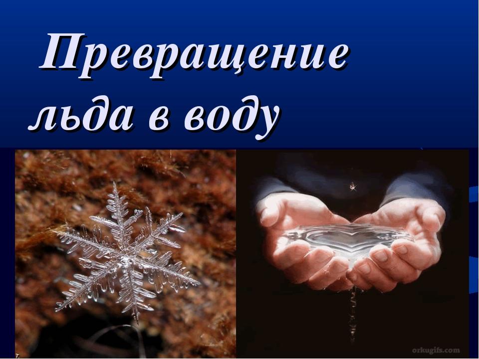 Превращение льда в воду
