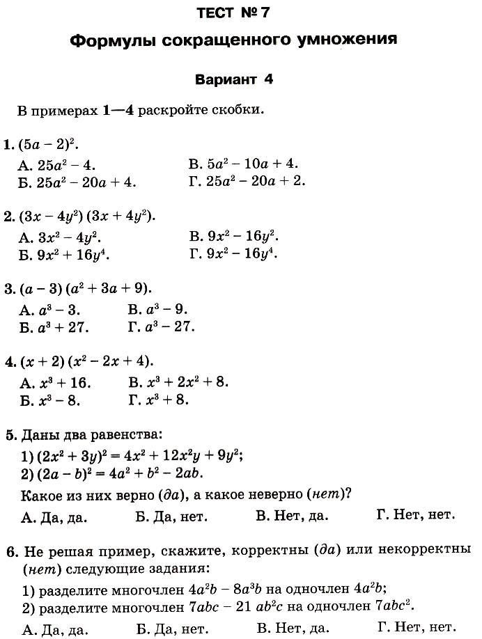 гдз контрольная работа формулы сокращенного умножения
